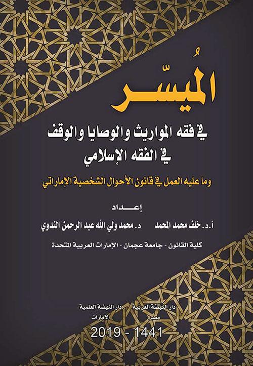 الميسر في فقه المواريث والوصايا والوقف في الفقه الإسلامي
