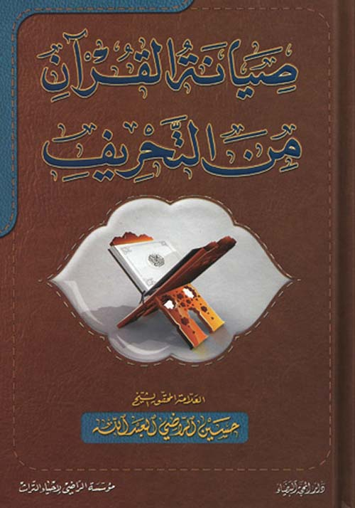 صيانة القرآن من التحريف
