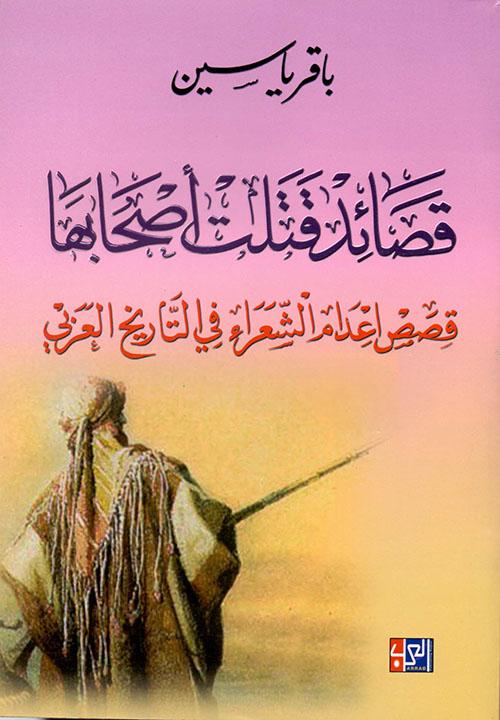 قصائد قتلت أصحابها - قصص إعدام الشعراء في التاريخ العربي