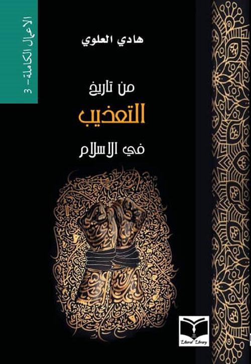 من تاريخ التعذيب في الإسلام