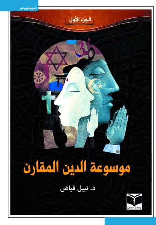 موسوعة الدين المقارن