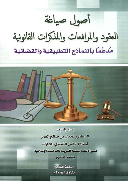 أصول صياغة العقود والمرافعات والمذكرات القانونية ؛ مدعما بالنماذج التطبيقية والقضائية