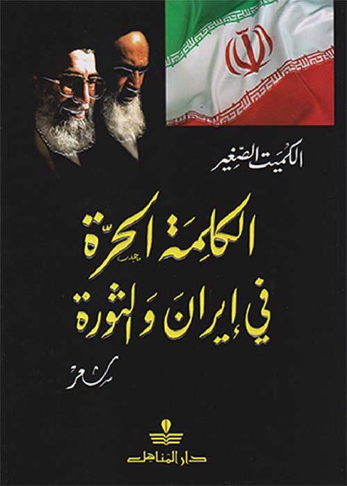 الكلمة الحرة في إيران والثورة