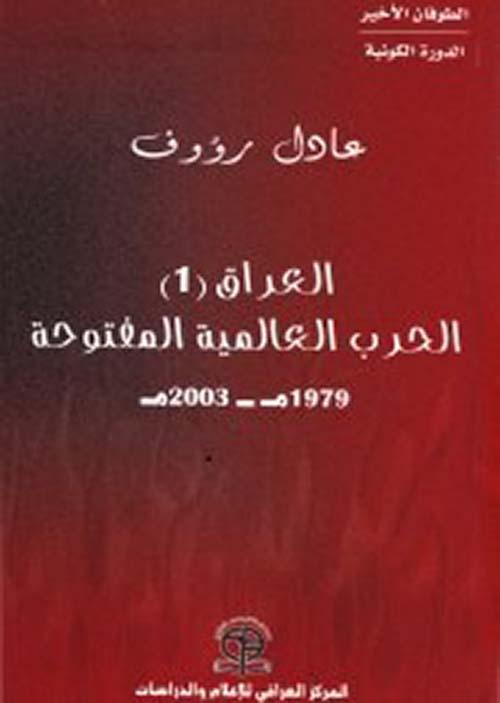 الطوفان الأخير _ الدورة الكونية العراق 1