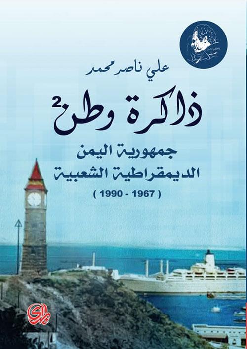 ذاكرة وطن ؛ جمهورية اليمن الديمقراطية الشعبية 1967-1990