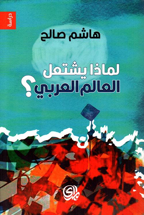لماذا يشتعل العالم العربي