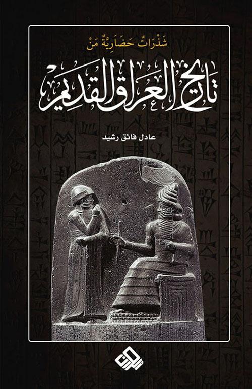 شذرات حضارية من تاريخ العراق القديم