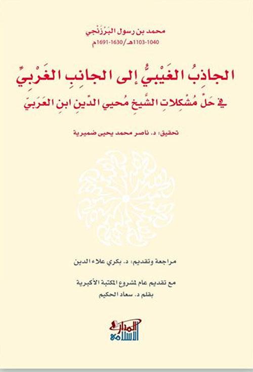 الجاذب الغيبي إلى الجانب الغربي في حل مشكلات الشيخ محيي الدين إبن العربي