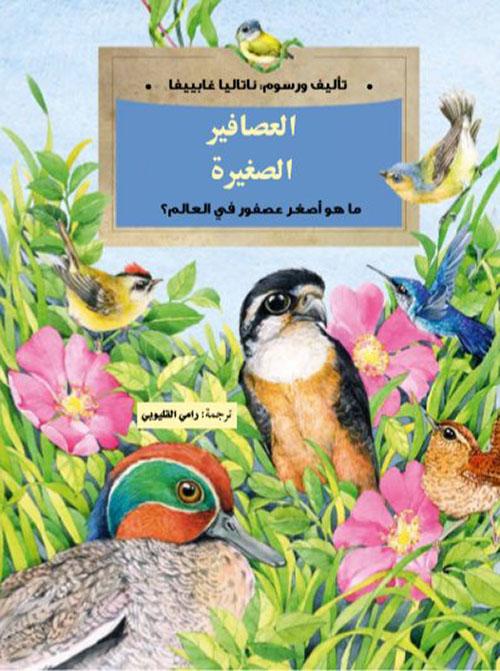 العصافير الصغيرة ؛ ما هو أصغر عصفور في العالم ؟