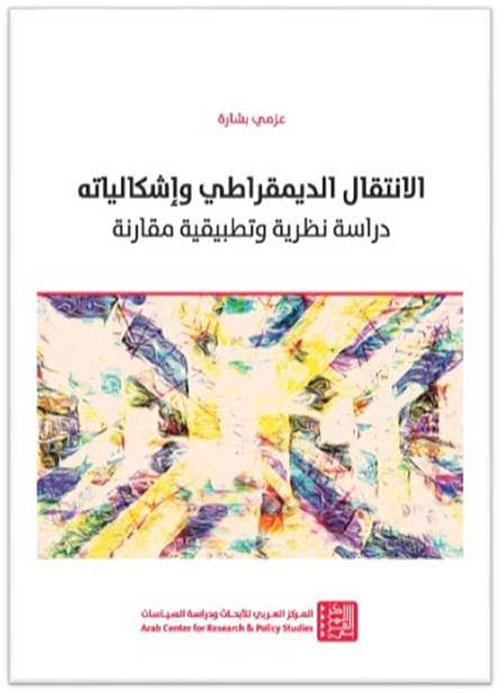 الإنتقال الديمقراطي وإشكالياته : دراسة نظرية وتطبيقية مقارنة