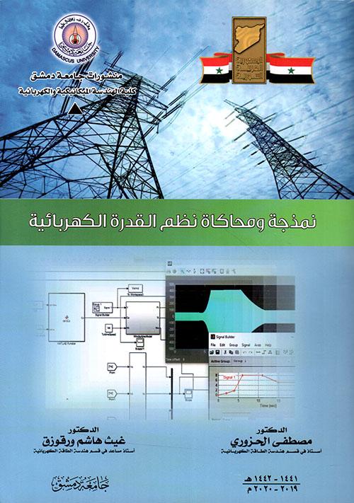 نمذجة ومحاكاة نظم القدرة الكهربائية