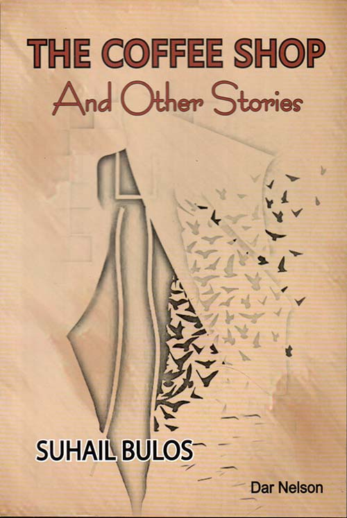 The Coffee Shop And Other Stories