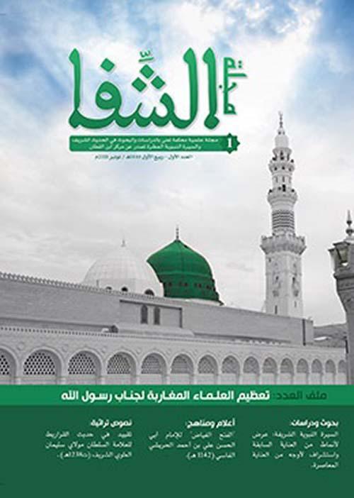مجلة الشفا عدد 1-18 تعظيم العلماء المغاربة