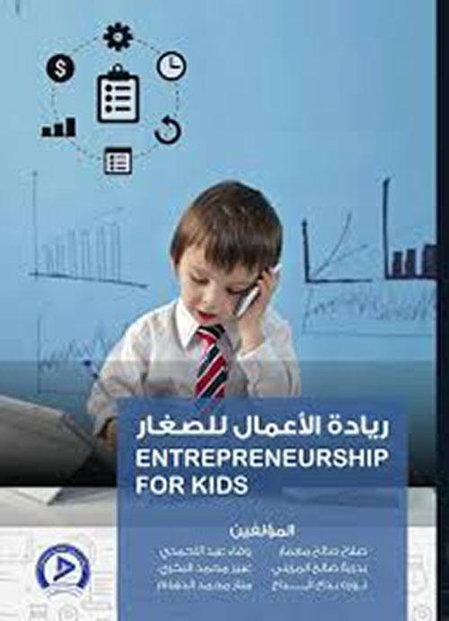 ريادة الأعمال للصغار