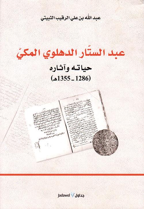 عبد الستار الدهلوي المكي ؛ حياته وآثاره ( 1286 - 1355 هـ )
