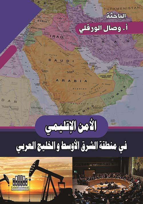 الأمن الإقليمي في منطقة الشرق الأوسط والخليج العربي