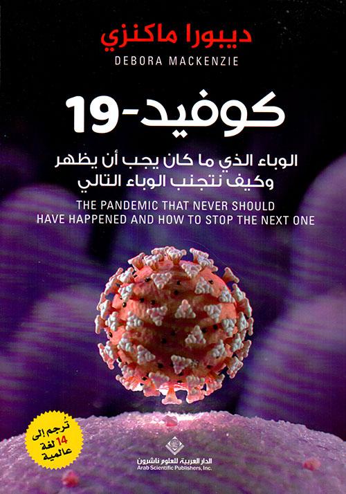 كوفيد - 19 ؛ الوباء الذي ما كان يجب أن يظهر وكيف نتجنب الوباء التالي