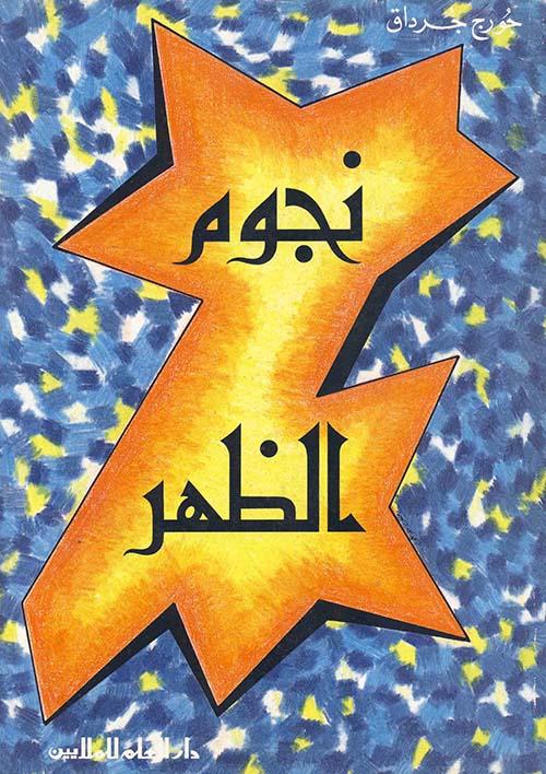 نجوم الظهر