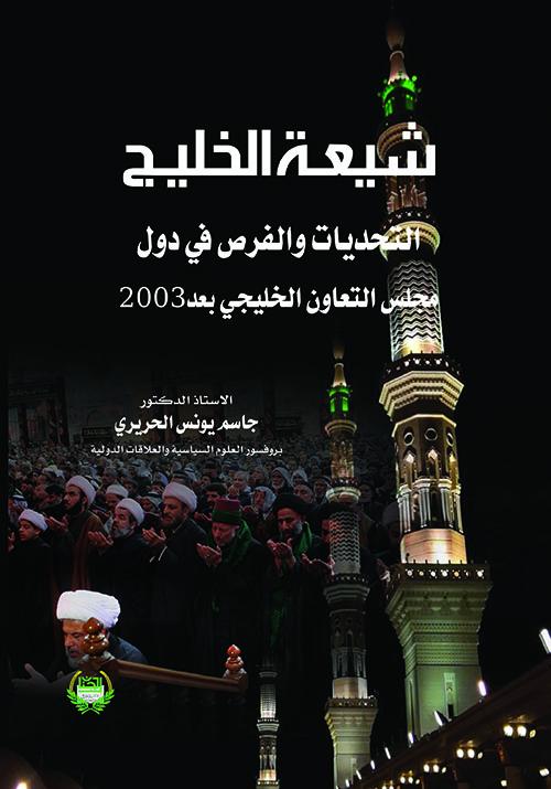 شيعة الخليج التحديات والفرص في دول مجلس التعاون الخليجي بعد 2003