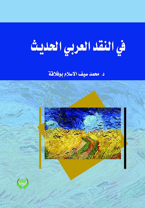 في النقد العربي الحديث