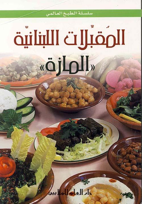 """المقبلات اللبنانية """"المازة"""""""