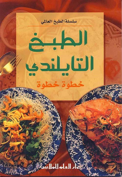الطبخ التايلاندي