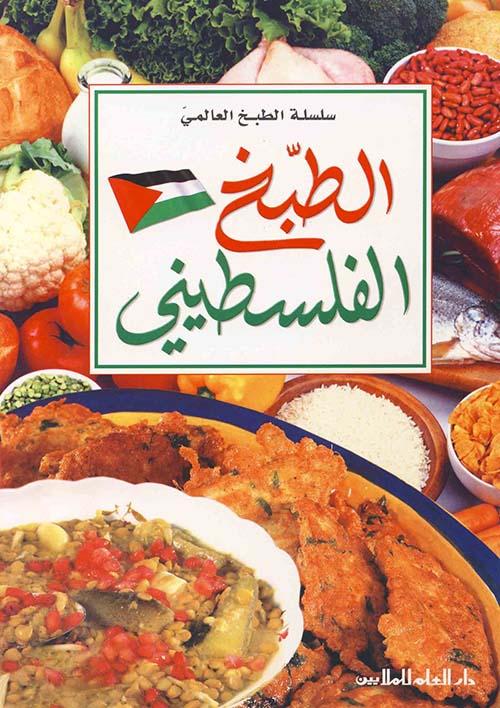 الطبخ الفلسطيني