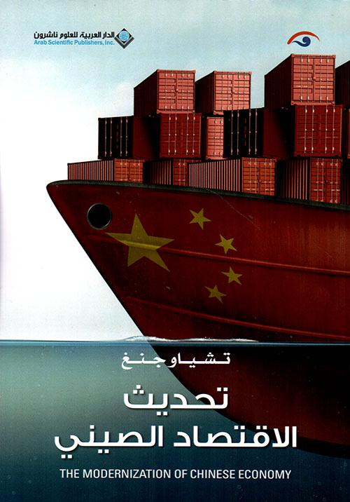 تحديث الإقتصاد الصيني