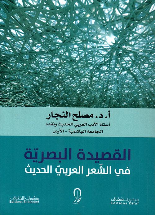 القصيدة البصرية في الشعر العربي الحديث