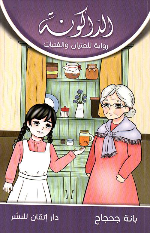 الداكونة ؛ رواية للفتيان والفتيات