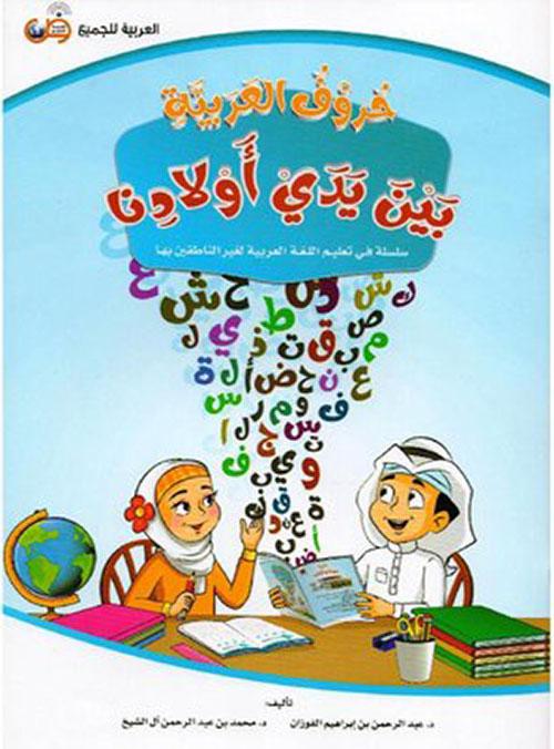 حروف العربية بين يدي أولادنا
