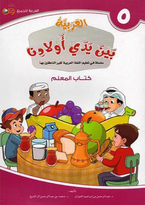 العربية بين يدي أولادنا الجزء الخامس كتاب المعلم