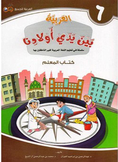 العربية بين يدي أولادنا الجزء السادس كتاب المعلم