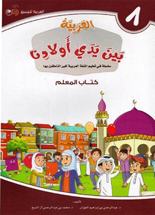 العربية بين يدي أولادنا الجزء الثامن كتاب المعلم