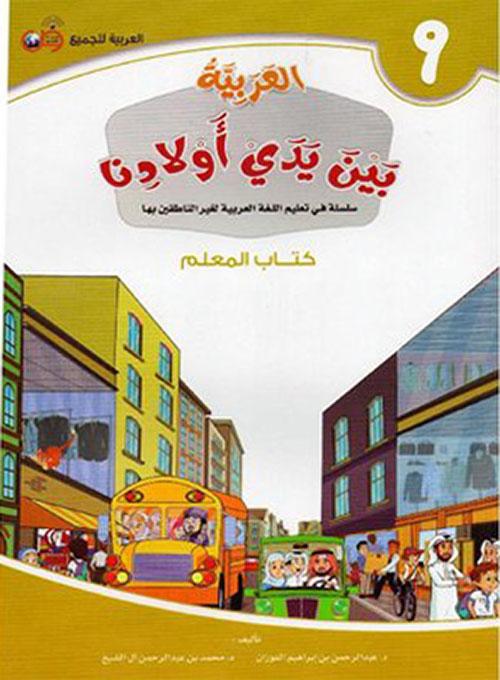 العربية بين يدي أولادنا الجزء التاسع كتاب المعلم