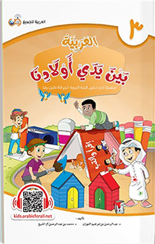 العربية بين يدي أولادنا الجزء الثالث