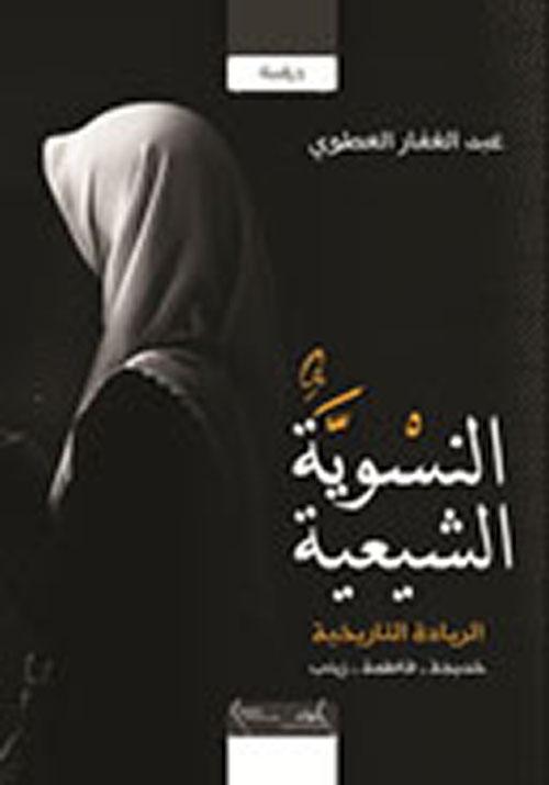 النسوية الشيعية