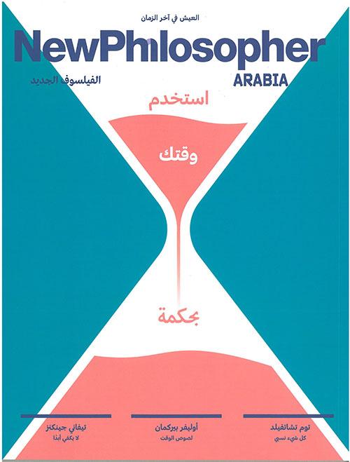 """مجلة """"الفيلسوف الجديد - استخدام وقتك بحكمة"""" - العدد الثاني"""