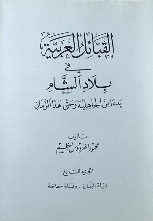 القبائل العربية في بلاد الشام ابتداءً من الجاهلية وحتى هذا الزمان - الجزء السابع ( قبيلة البقارة - وقبيلة خفاجة )