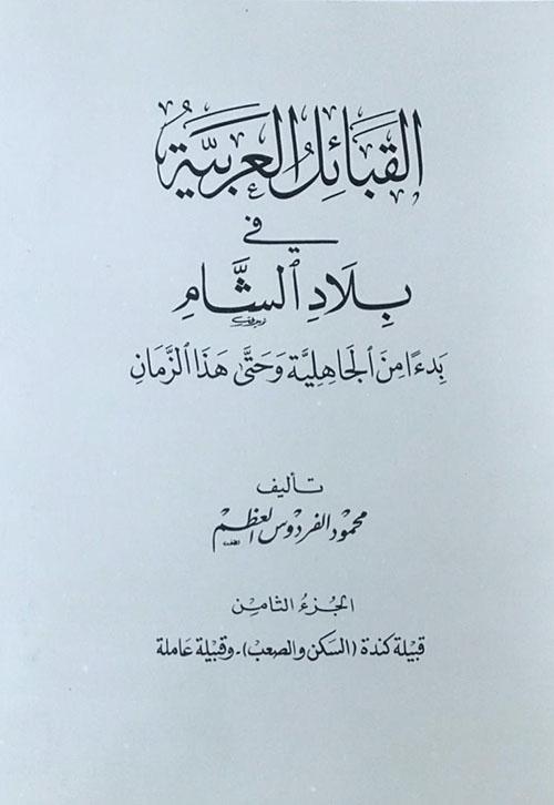 القبائل العربية في بلاد الشام ابتداءً من الجاهلية وحتى هذا الزمان - الجزء الثامن ( قبيلة كندة (السكن والصعب) -وقبيلة عاملة )