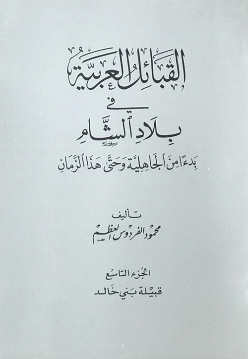 القبائل العربية في بلاد الشام بدءاً من الجاهلية وحتى هذا الزمان - الجزء التاسع ( قبيلة بني خالد )