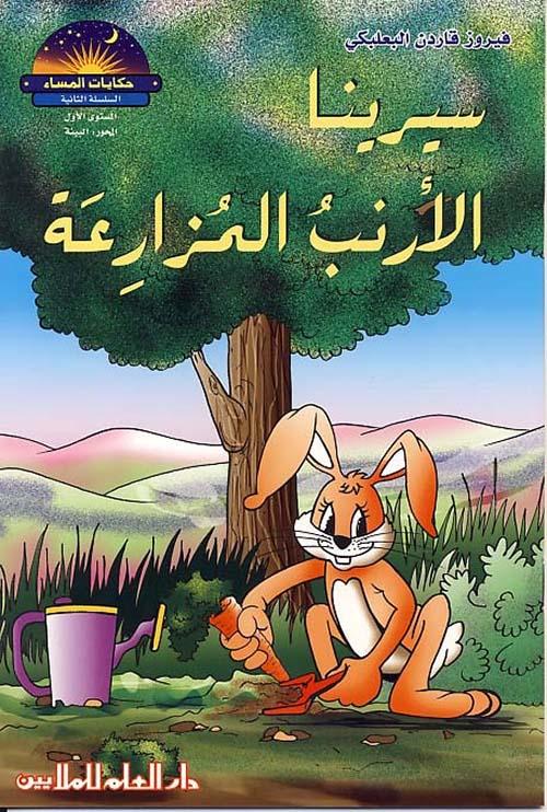 سيرينا الأرنب المزارعة