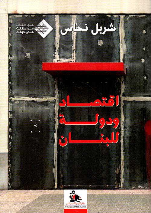 اقتصاد ودولة للبنان  Une economie et un Etat pour le Liban