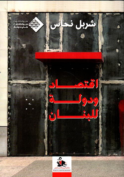 اقتصاد ودولة للبنان  An economy and a State for Lebanon
