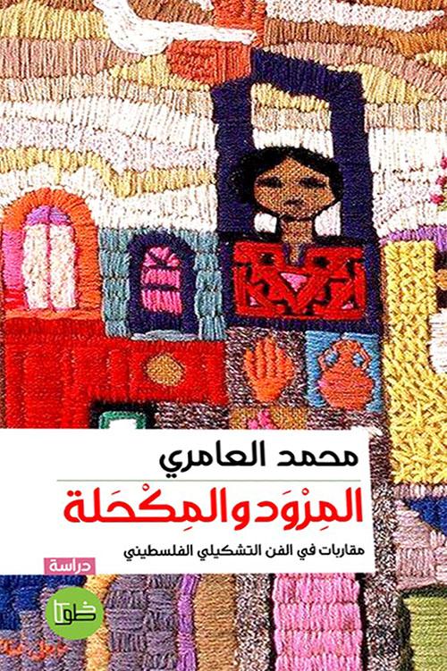 المرود والكحلة - مقاربات في الفن التشكيلي الفلسطيني