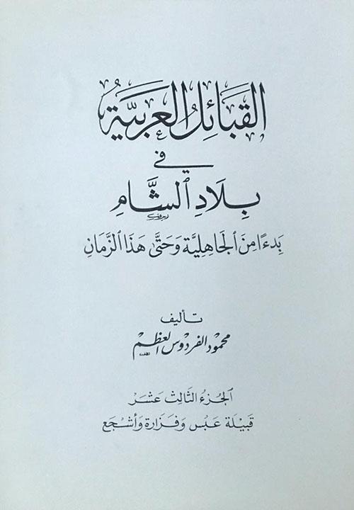 القبائل العربية في بلاد الشام ابتداءً من الجاهلية وحتى هذا الزمان - الجزء الثالث عشر( قبيلة عَبس وفرازة وأشجع )