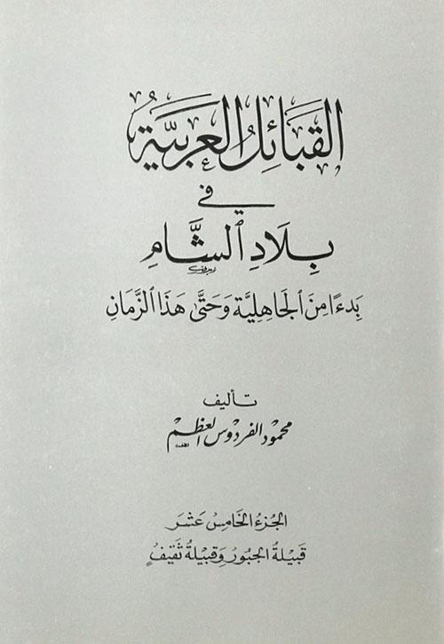 القبائل العربية في بلاد الشام ابتداءً من الجاهلية وحتى هذا الزمان - الجزء الخامس عشر ( قبيلة الجبور وقبيلة ثقيف )