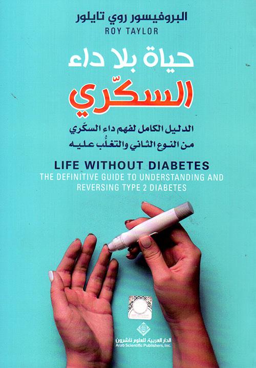 حياة بلا داء السكري ؛ الدليل الكامل لفهم داء السكري من النوع الثاني والتغلب عليه