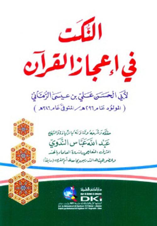 النكت في إعجاز القرآن - (شموا)