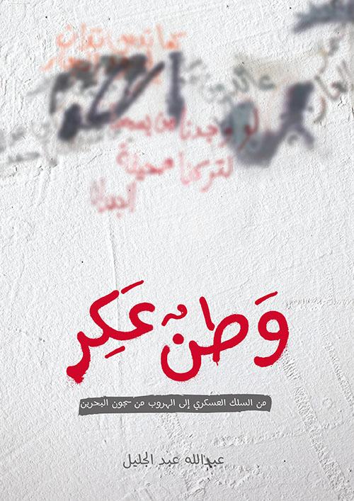 وطن عكر : من السلك العسكري إلى الهروب من سجون البحرين
